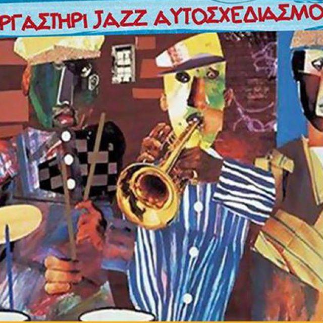 17/9/18 Εργαστήρι jazz αυτοσχεδιασμού/jam session