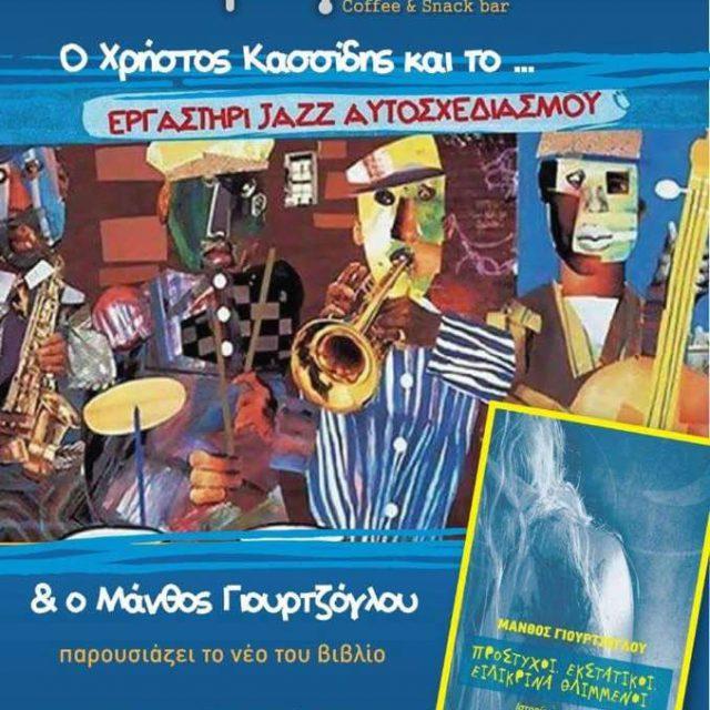12/2/17  jazz και Λογοτεχνία,Χρήστος Κασσίδης και Μάνθος Γιουρτζόγλου