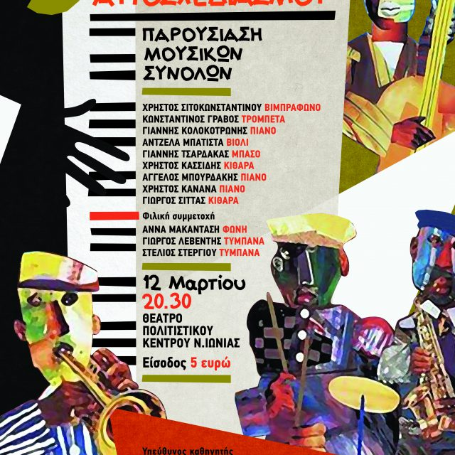 12/3/17, 5 χρόνια εργαστήρι jazz αυτοσχεδιασμού/Παρουσίαση Μουσικών Συνόλων