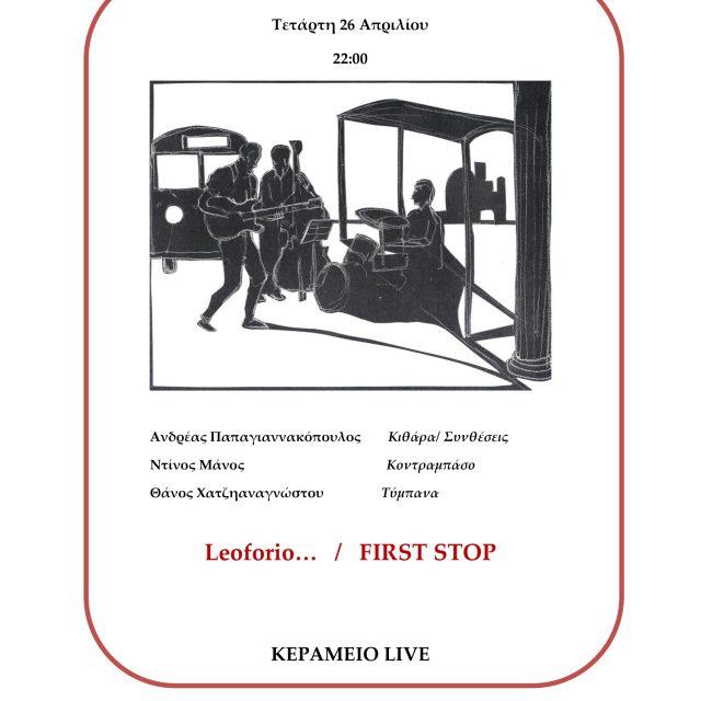 26/4,22:00/leoforio…live@Kεραμείο