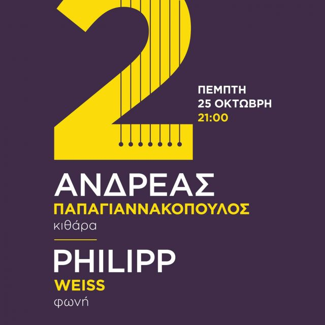 25/10/18 Andreas Papagiannakopoulos & Philipp Weiss