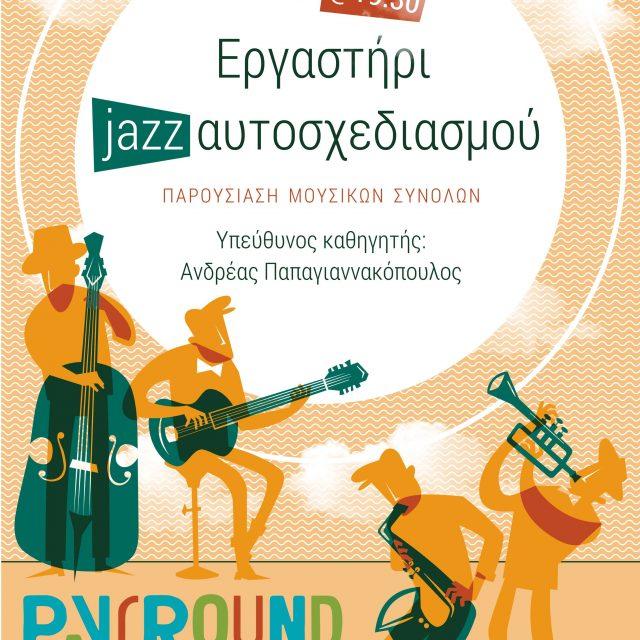 17/2/2019 Εργαστήρι jazz αυτοσχεδιασμού/Παρουσίαση μουσικών συνόλων