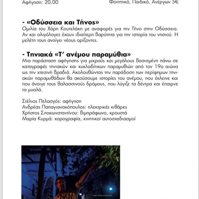 27/8/19@ Tinos Festival