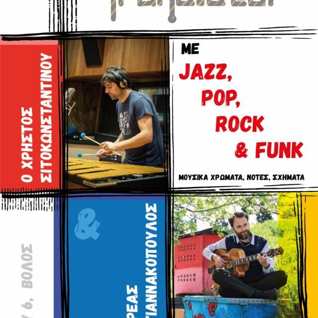 29/7/21 jazzyates live@transistor